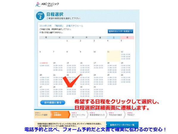 ABCクリニック予約手順4