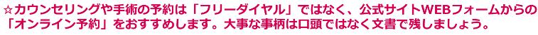 京都府京都市内のエリアで包茎手術を予約する前に知っておきたい注意事項は?