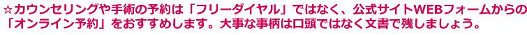 香川県高松市で包茎手術を予約する前に知っておきたい注意事項は?