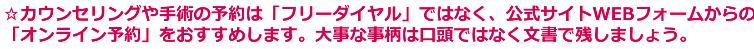 愛媛県松山市で包茎手術を予約する前に知っておきたい注意事項は?