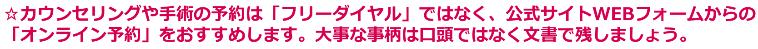 長野県長野市で包茎手術を予約する前に知っておきたい注意事項は?