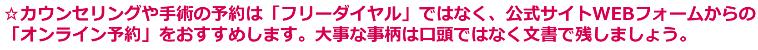 北海道で包茎手術予約する前の注意事項は?