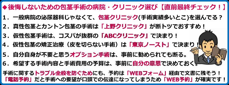 福島市で包茎手術する際、後悔しないための病院・クリニック選びの詳細解説