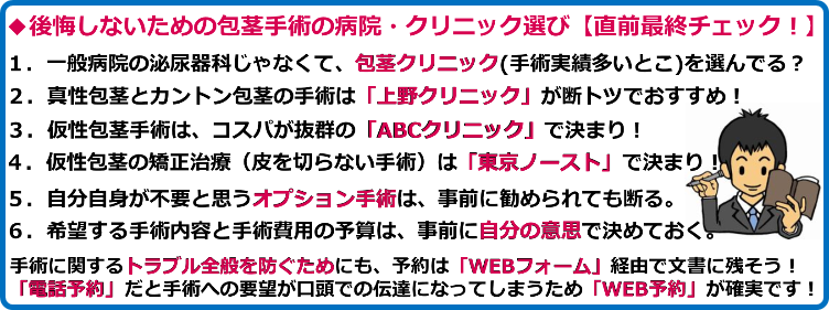 高知県で包茎手術を考えている方へ、断トツで実績のある高知市の包茎クリニック・病院を教えます!
