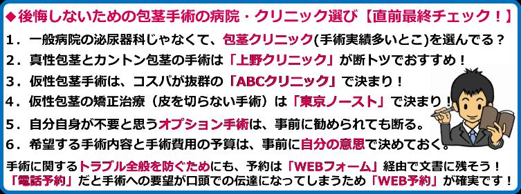 京都府で包茎手術を考えている方へ、断トツで実績のある京都市内の包茎クリニック・病院を教えます!