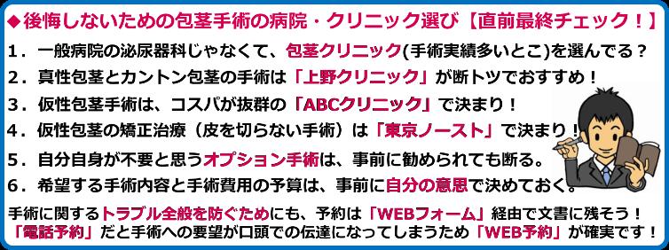 茨城県水戸市で包茎手術を考えている方へ、断トツで実績のある病院・クリニックを教えます!