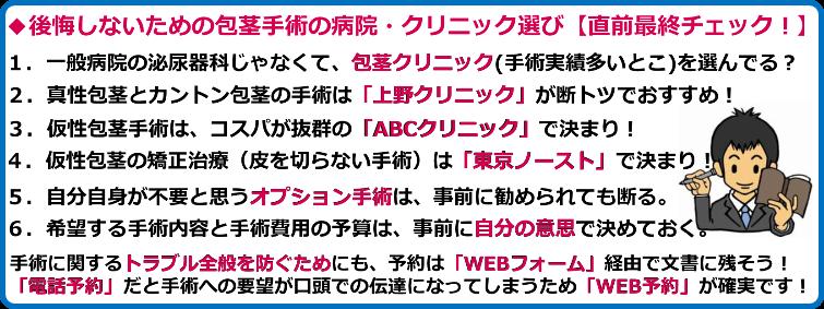 長野県で包茎手術を考えている方へ、断トツで実績のある長野市の包茎クリニック・病院を教えます!