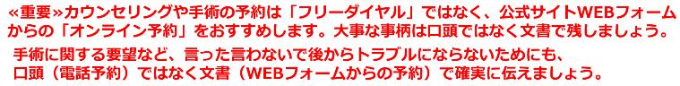 東京ノーストクリニックで包茎手術を予約する前に気をつけるべき注意事項