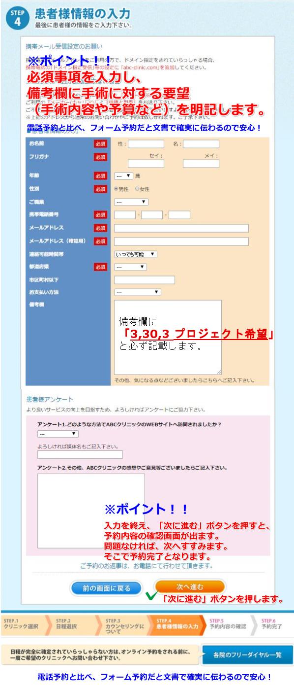 ABCクリニック予約手順7